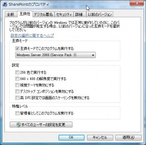 02_wss_on_windows7