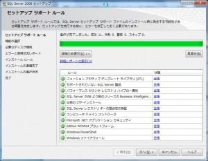 14_wss_on_windows7