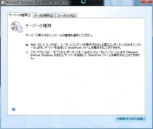 27_wss_on_windows7