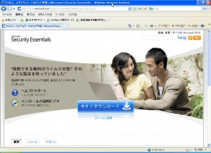 Microsoft Security Essentials ホームページ