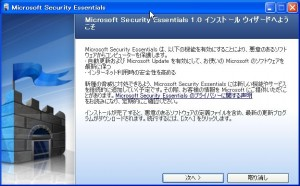 Microsoft Security Essentials インストーラー