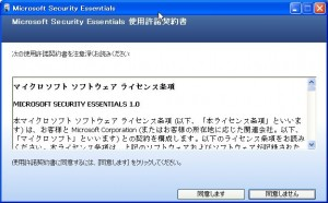 Microsoft Security Essentials 同意画面