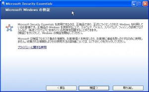 Microsoft Security Essentials 正規品確認の画面