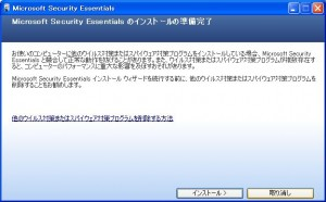Microsoft Security Essentials 正規品確認完了画面