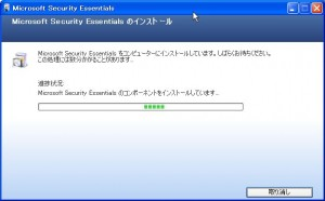 Microsoft Security Essentials インストール画面