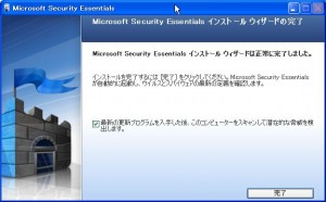Microsoft Security Essentials インストール完了画面