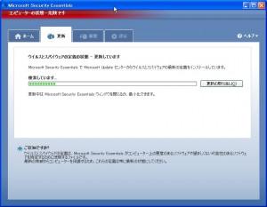Microsoft Security Essentials ウイルスの定義ファイル更新