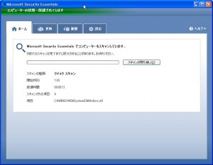 Microsoft Security Essentials スキャン画面