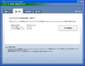 Microsoft Security Essentials 定義ファイル更新を確認する画面