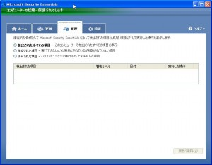 Microsoft Security Essentials ログ
