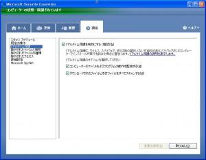 Microsoft Security Essentials 設定画面 リアルタイム保護