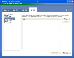 Microsoft Security Essentials 設定画面 除外ファイルと場所