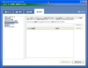 Microsoft Security Essentials 設定画面 除外ファイルの拡張子