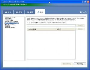 Microsoft Security Essentials 設定画面 除外ファイルの拡張子