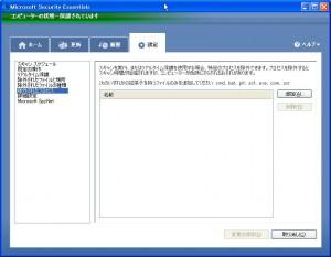 Microsoft Security Essentials 設定画面 除外プロセス