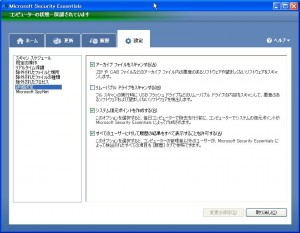 Microsoft Security Essentials 設定画面 詳細設定
