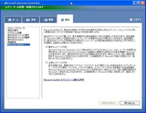 Microsoft Security Essentials 設定画面 コミュニティ