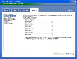 Microsoft Security Essentials 設定画面 既定の動作