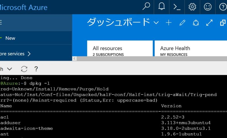 Azure Cloud Shell にインストールされているものを確認。vimも使えます