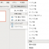 PowerPointとOBSでオンラインイベントにリアルタイム字幕を表示する方法。さらにリア